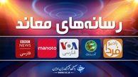 گاف جدید آمدنیوز درباره انتشار خبر زلزله خوزستان در شبکه خبر