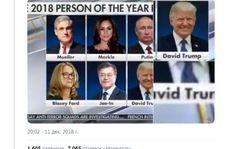 دیوید ترامپ رئیس جمهور آمریکا!