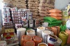 فروش برنج تقلبی در فروشگاه زنجیرهای معروف تهران!