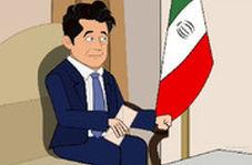 انیمیشنی از دیدار «شینزو آبه» با رهبر انقلاب