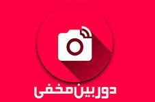 دوربین مخفی جالب ایرانی درباره یک تور صحرانوردی