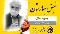 آقای وزیر؛ لطفآٌ نمک روی زخم مردم سیستان وبلوچستان نپاش!