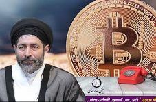صفر تا صد ارزهای دیجیتال در گفت و گو با نایب رئیس کمیسیون اقتصادی مجلس شورای اسلامی