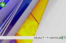 90 گل برتر تاریخ لیگ برتر ( گلهای 71 تا 80)