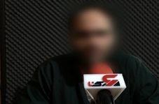 اعترافات ریلکسترین زندانی تهران!