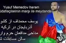 ورود بوکسور آذربایجانی به رینگ مسابقات با مداحی میثم مطیعی برای مدافعان حرم
