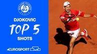 5 ضربه برتر نواک جوکوویچ در مسابقات رولن گاروس2021