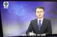 خونسردی گوینده خبر چینی سوژه رسانهها شد!
