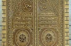 ساخت بزرگترین قرآن طلقی جهان توسط زندانیان اصفهان