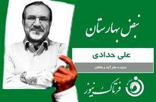 کارت سبز هفته به علی حدادی نماینده ساوجبلاغ، نظرآباد وطالقان