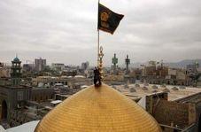 لحظات دیدنی تعویض پرچم حرم رضوی